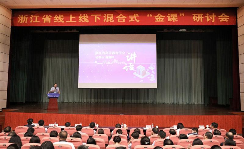 浙江省高等教育学会主办全省线上线下混合式金课建设研讨会